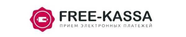 free-kassa интернет эквайринг