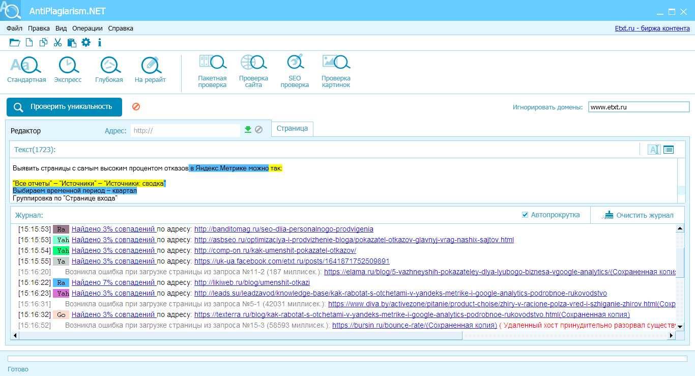 программы для проверки антиплагиата онлайн