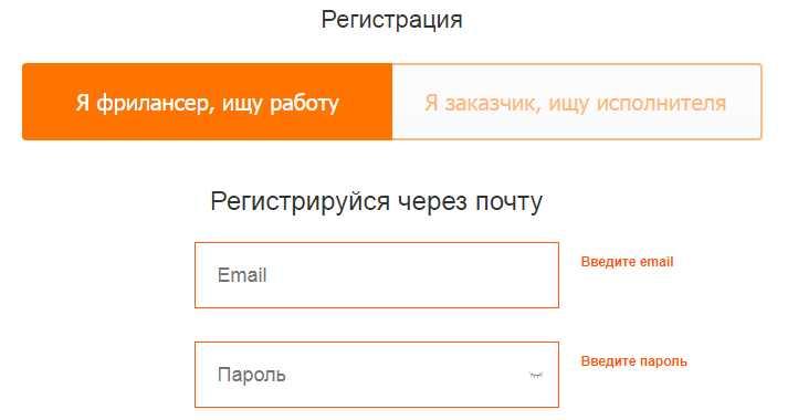 регистрация на бирже fl.ru
