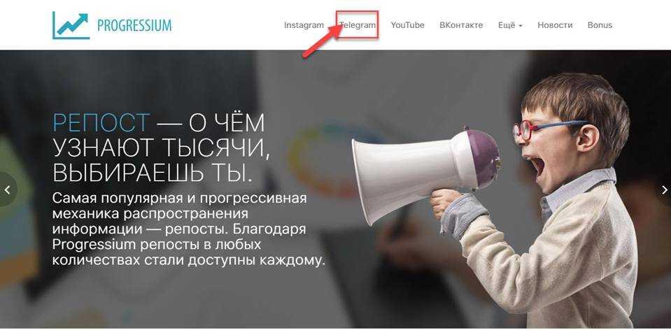 Progressium - сервис для накрутки показателей канала Телеграм