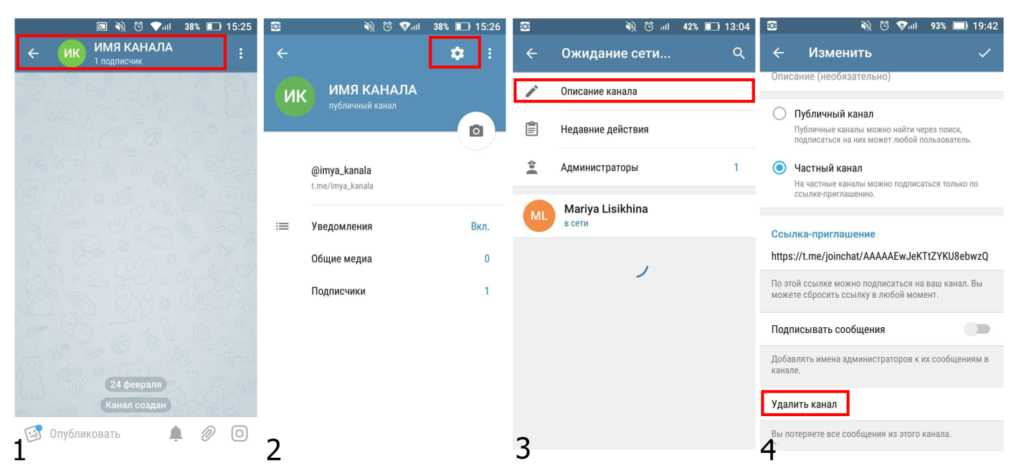 удаление канала в Телеграм андроид