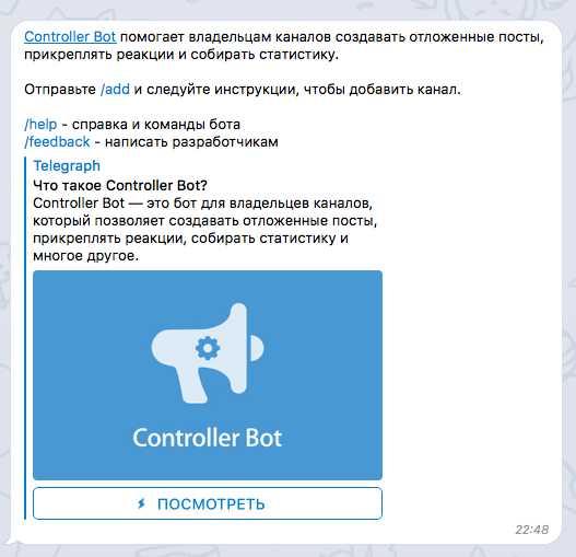 Как создавать отложенные посты в Телеграм - бот в помощь