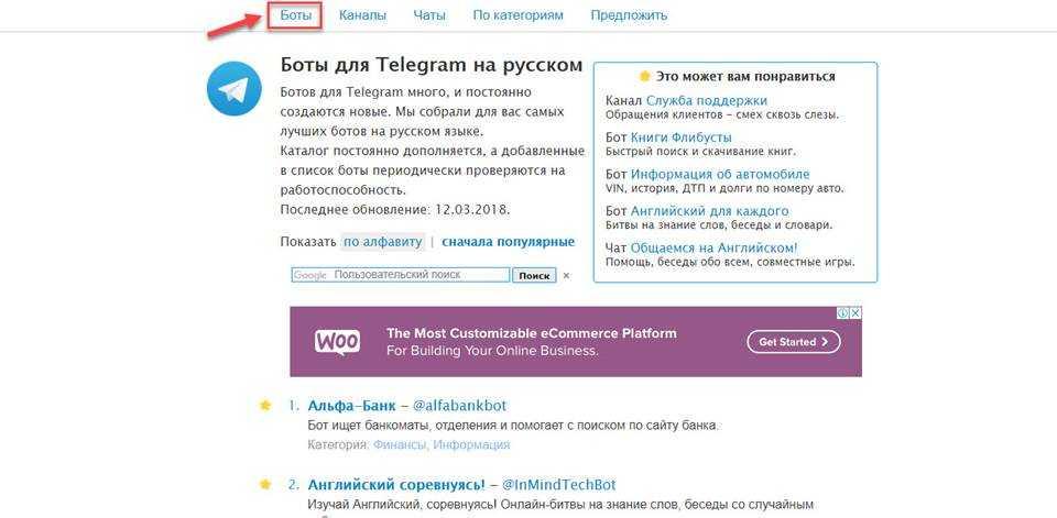 Telegrambots.info раздел боты для Телеграм