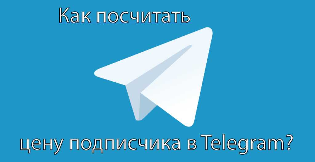 как рассчитать цену подписчика Телеграм