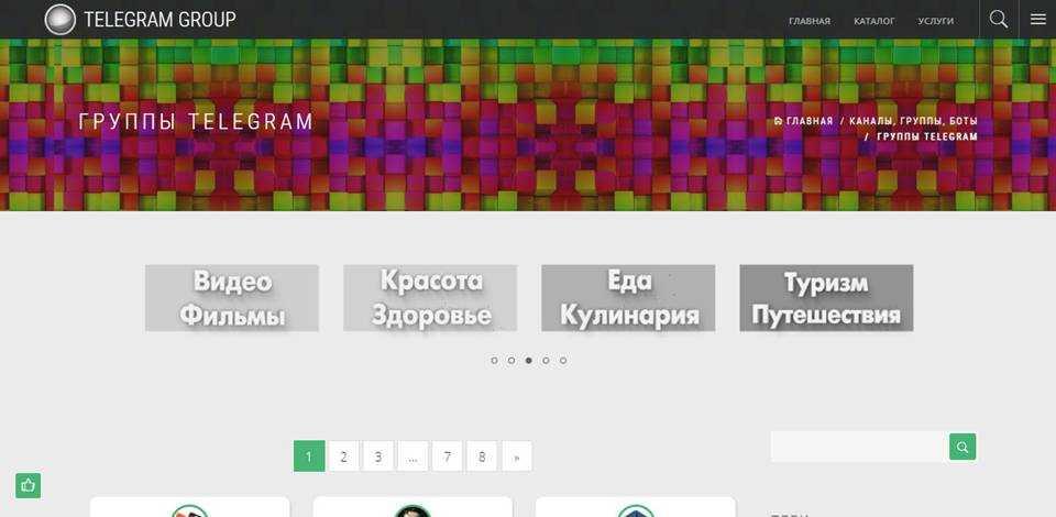 Tlgrm.pro - каталог групп в Телеграм