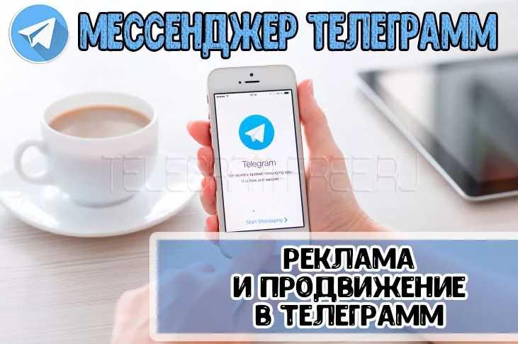реклама и продвижение канала в Телеграм