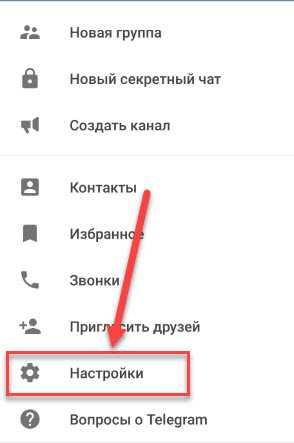 настройки приложения Телеграм