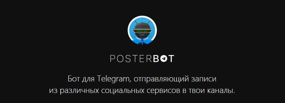 POSTERBOT - это бот для публикации в разные социальные сети