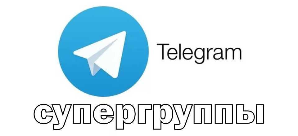 что такое супергруппы в Телеграм, как они работают