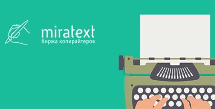 miratext аналог биржи text ru