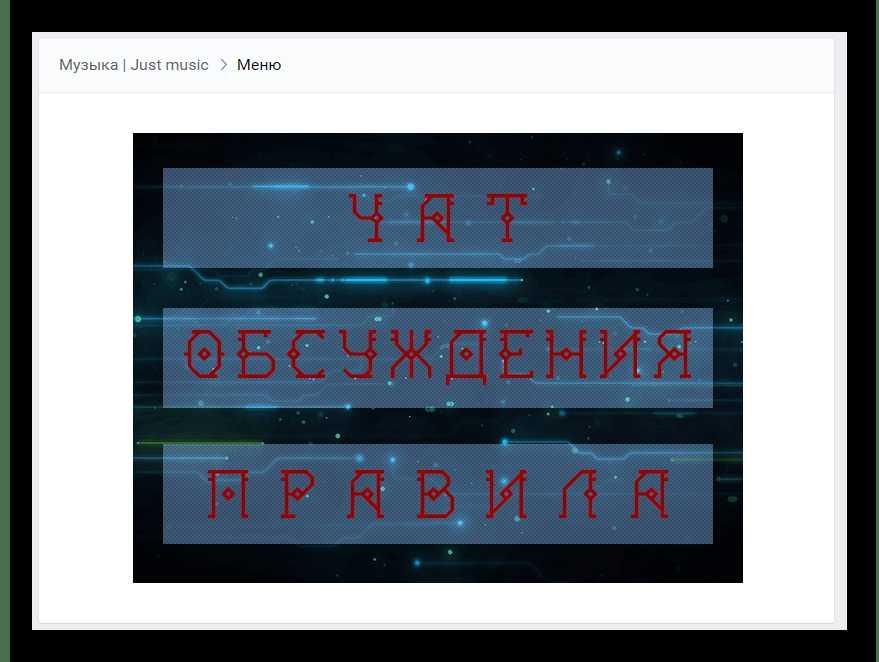 пример меню ВКонтакте