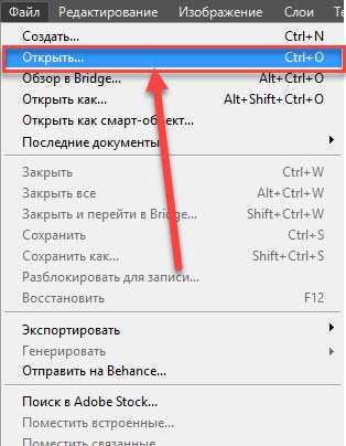 открытие файла psd в фотошопе