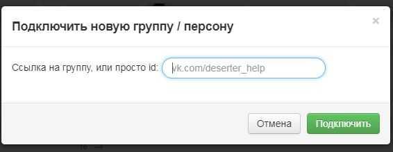 прописать адрес сообщества ВКонтакте