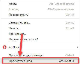 просмотреть код страницы ВКонтакте