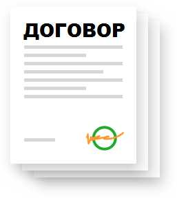 договор эквайринга для сайта