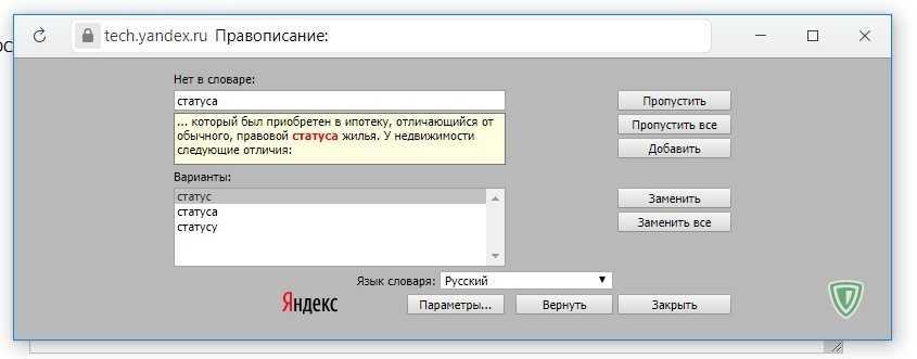 программа яндекс спеллер для исправления текста