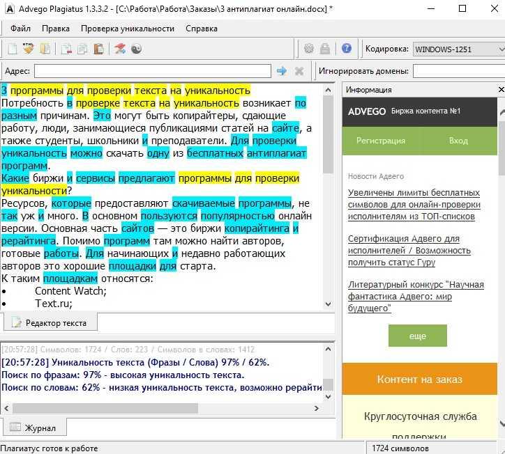 биржа для копирайтеров для заработка content.binet