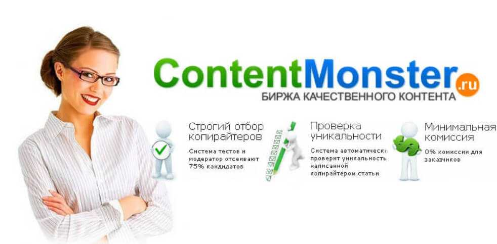биржа копирайтинга контент монстер