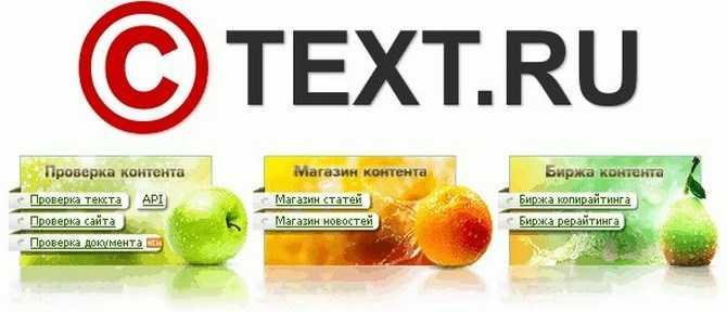 онлайн проверка текста на уникальность на сайте text.ru