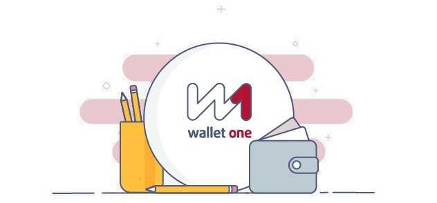 Wallet One Единая касса для интернет магазина