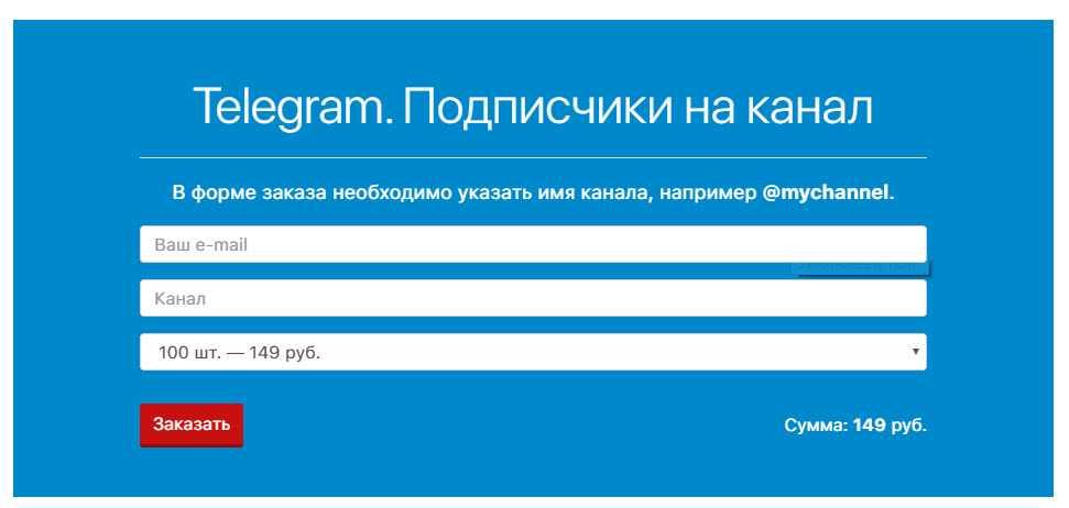 Форма для заказа накрутки подписчиков на Телеграм канал