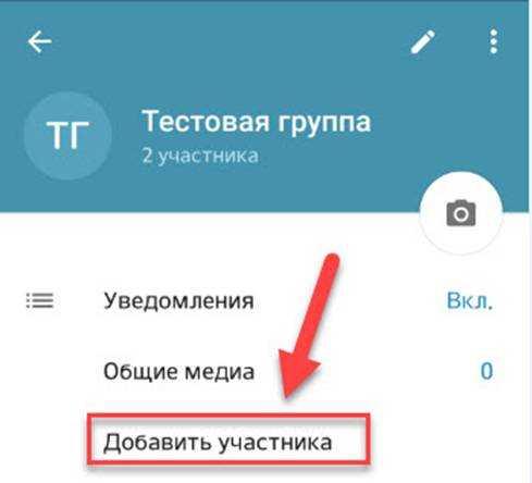 кнопка - добавить участника в Тестовую группу