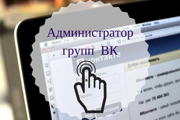 администраторы групп ВК и их права