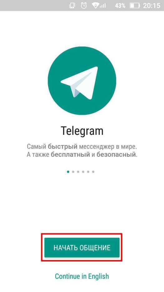 Как начать общаться в Телеграм, используя приложение Telegram plus