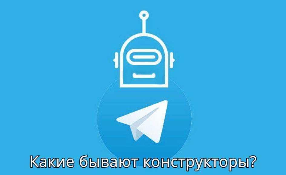Основные виды конструкторов для Телеграм