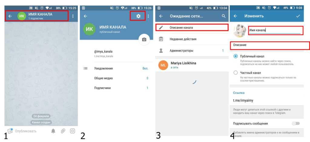 Как изменить имя канала Телеграм - 4 шага