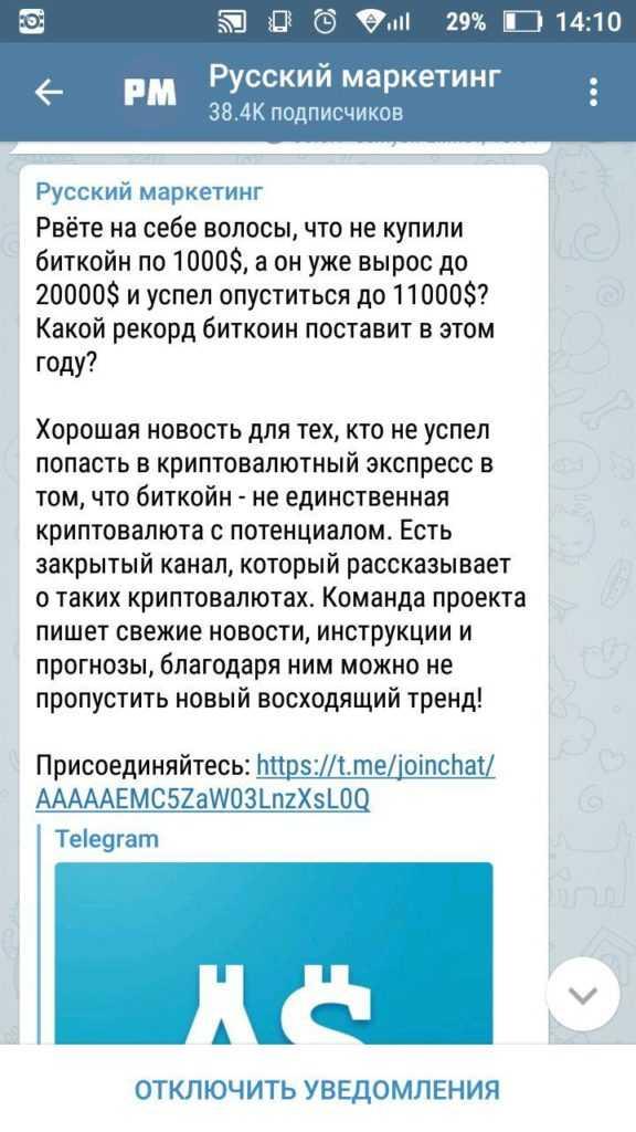 платная реклама на канале Телеграм