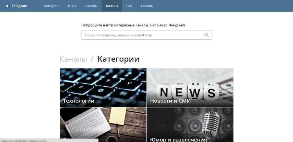 Tlgrm.ru - каталог каналов Телеграм
