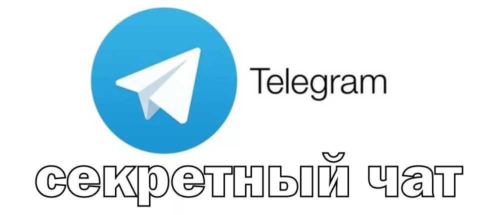секретный чат в Телеграм, как его использовать