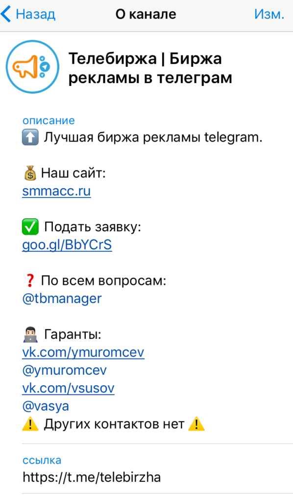 Телебиржа Телеграм