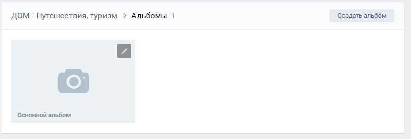 создание альбома ВКонтакте из фотографий