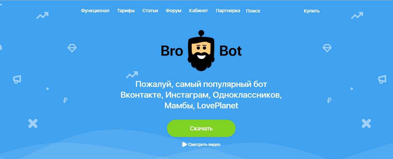 brobot - сервис для рассылки приглашений ВКонтакте