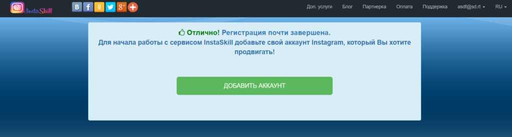 добавление аккаунта Инстаграм - пример