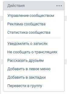 меню управления сообществом ВКонтакте