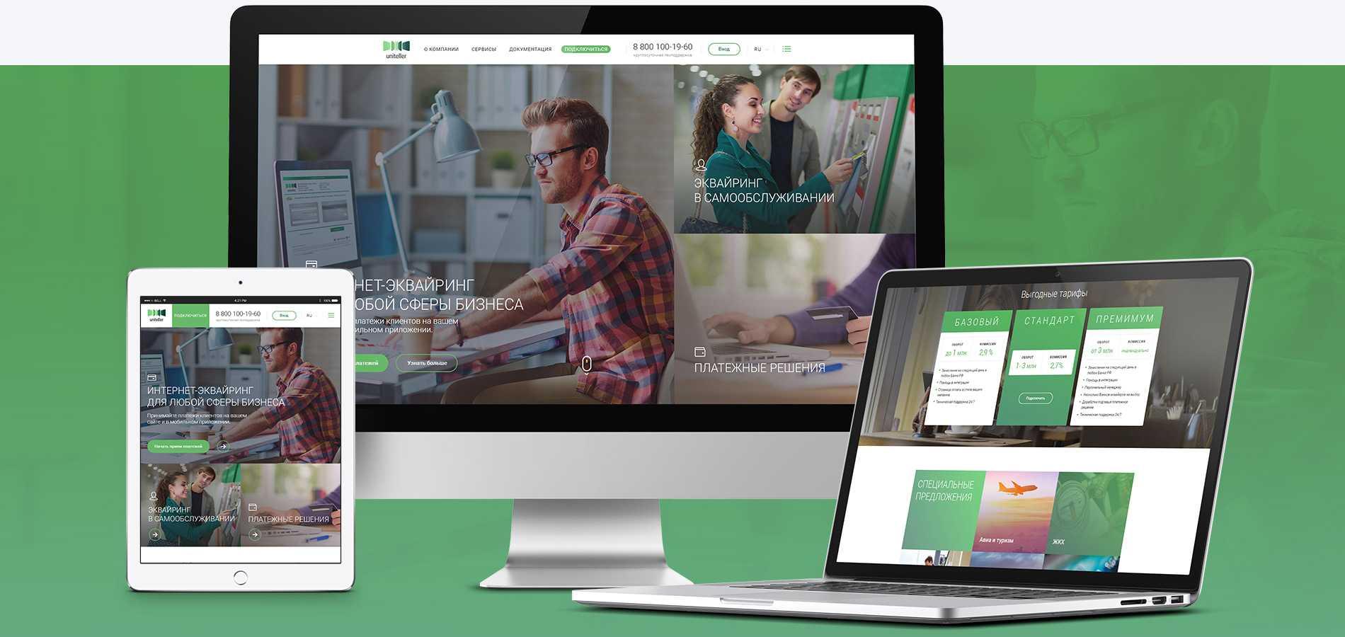 сервис Uniteller для интернет эквайринга на сайте