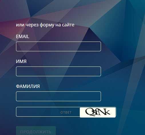 заполнить емейл, имя и фамилию при регистрации в каталоге