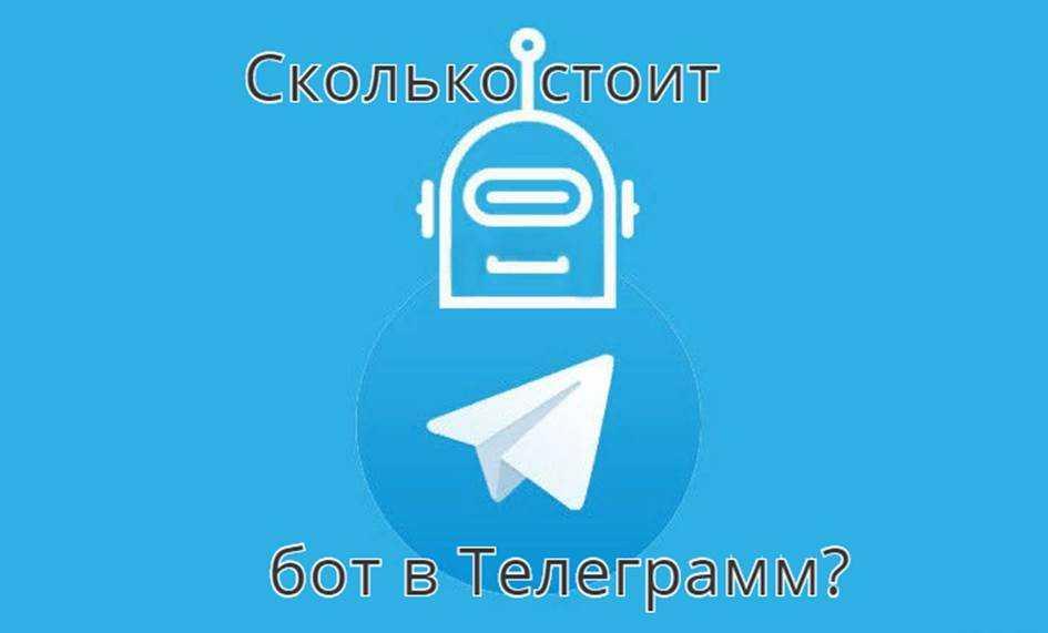 Сколько стоит бот в Телеграм