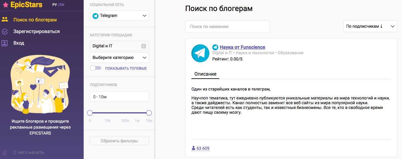 Epicstarts - возможно старейшая биржа рекламы Телеграм
