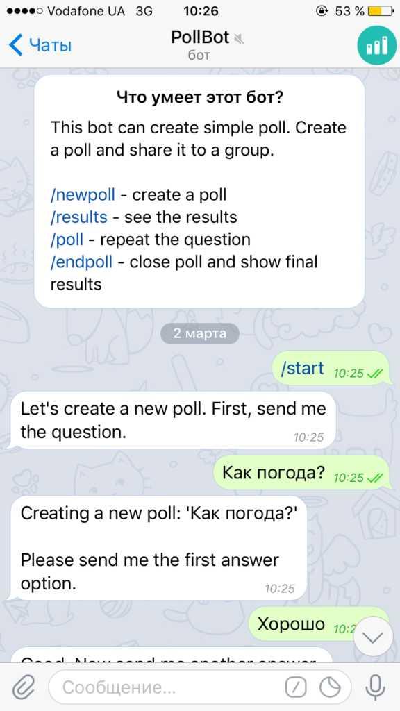 делаем опрос с помощью бота голосования