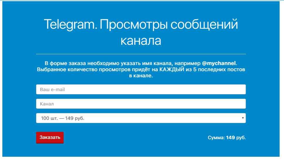 заказ конкретного числа просмотров на последние 5 постов в Телеграм