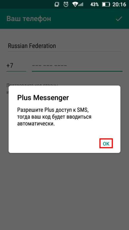 Telegram Plus просит разрешение к смс сообщение