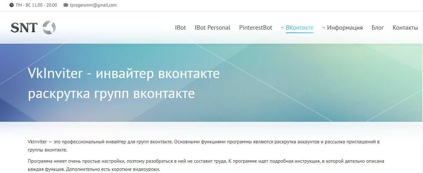 vkinviter - рассылка инвайтов ВК