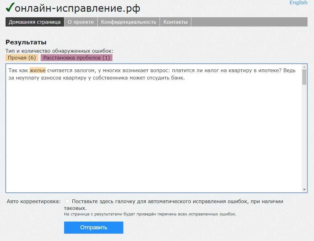 сервис Онлайн-исправление.рф для проверки текста