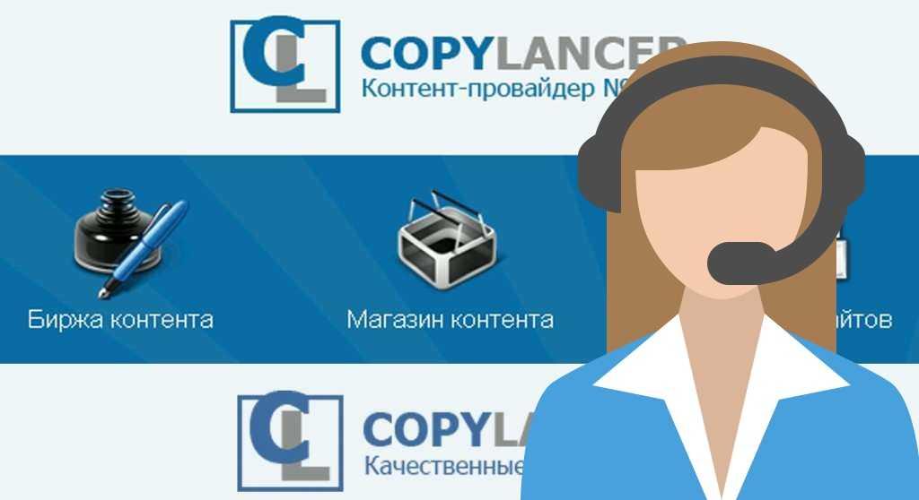 техподдержка copylancer