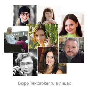 корректоры на бирже textbroker