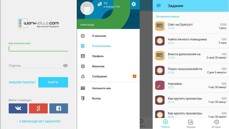 приложение воркзилла на смартфон